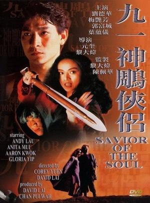 Фільм «Спаситель души» (1991)