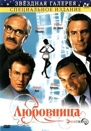 Фильм «Любовница» (1992)