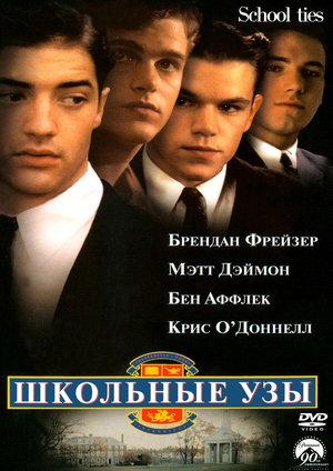 Фільм «Шкільні зв'язки» (1992)