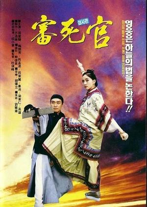 Фільм «Правосудие моей пятки» (1992)
