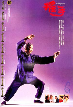 Фільм «Толкающие руки» (1991)
