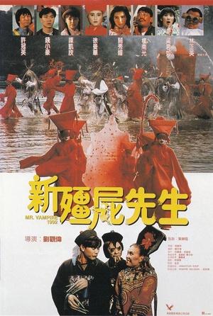 Фільм «Мистер вампир 5» (1992)