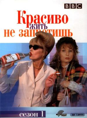 Серіал «Красиво жить не запретишь» (1992 – 2012)