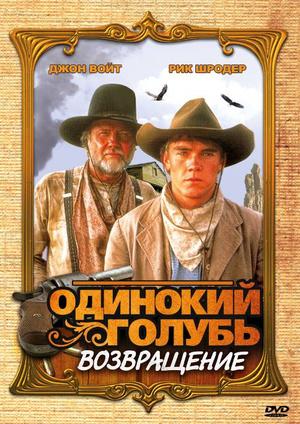 Серіал «Одинокий голубь: Возвращение» (1993)