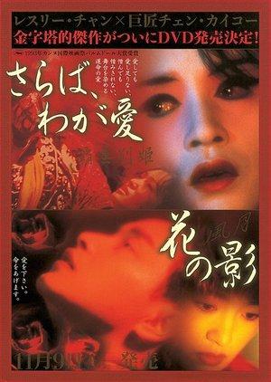 Фільм «Прощавай, моя наложнице» (1992)