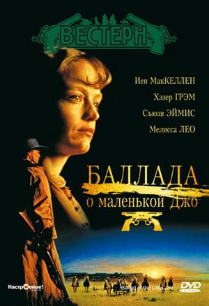 Фильм «Баллада о маленькой Джо» (1993)