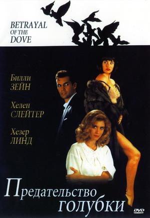 Фильм «Предательство голубки» (1992)
