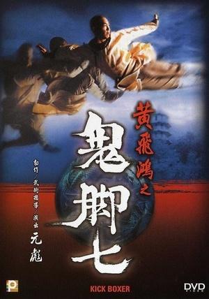 Фільм «Удар ногой» (1993)