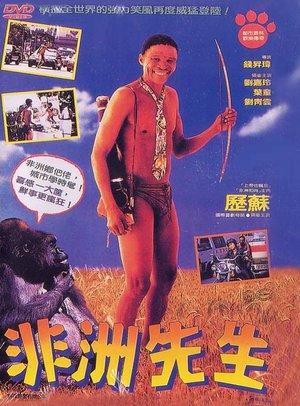 Фільм «Мабуть, боги з'їхали з глузду IV» (1993)