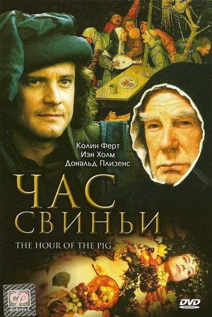 Фильм «Час свиньи» (1993)