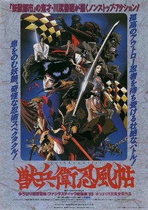 Аніме «Манускрипт ніндзя» (1993)