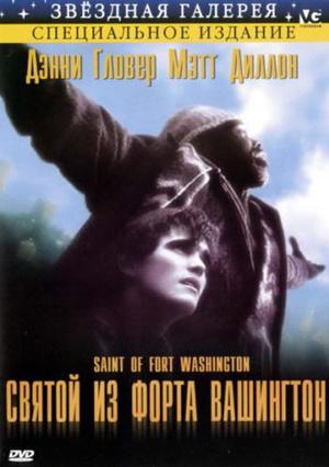 Фильм «Святой из форта Вашингтон» (1993)