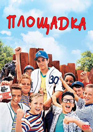 Фільм «Майданчик» (1993)