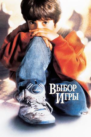 Фільм «У пошуках Боббі Фішера» (1993)