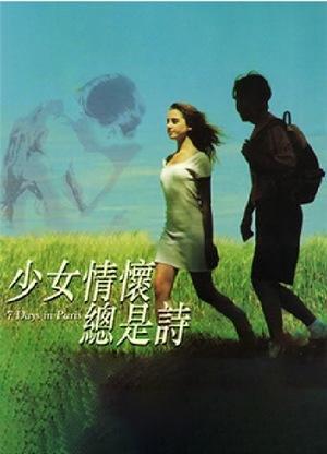 Фільм «Семь дней в Париже» (1993)