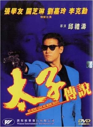 Фільм «Нет больше любви, нет больше смерти» (1993)