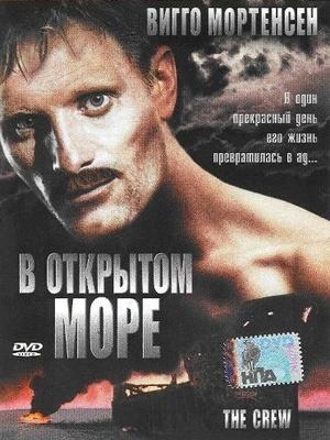 Фильм «В открытом море» (1994)