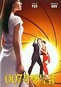 Фільм «Из Китая с любовью» (1994)