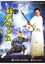 Фільм «Легенда о Красном драконе» (1994)