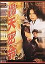 Фільм «Смертельная мишень» (1994)