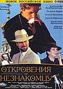Фільм «Откровения незнакомцу» (1995)
