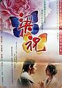 Фільм «Любители бабочек» (1994)