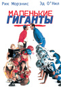 Фільм «Маленькі гіганти» (1994)