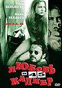 Фильм «Любовь и 45 калибр» (1994)