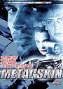 Фильм «Металлическая кожа» (1994)
