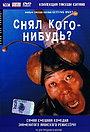 Фильм «Снял кого-нибудь?» (1994)