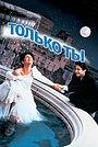 Фильм «Только ты» (1994)