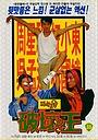 Фільм «Доставка любви» (1994)