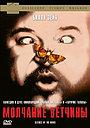 Фильм «Молчание ветчины» (1994)