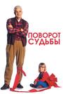 Фильм «Поворот судьбы» (1994)
