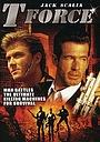 Фільм «Подразделение «Т»» (1994)