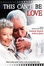 Фильм «Это не может быть любовью» (1994)