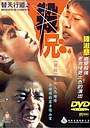 Фільм «Братья тьмы» (1994)