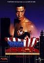 Фильм «Исчезающий сын 4» (1994)