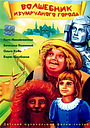 Фильм «Волшебник Изумрудного города» (1994)