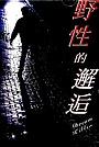 Фільм «Ye xing de xie hou» (1995)