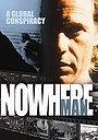 Серіал «Людина нізвідки» (1995 – 1996)