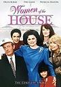 Серіал «Женщины Белого дома» (1995)