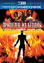 Фильм «Пришелец из бездны» (1995)