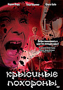Фільм «Крысиные похороны» (1994)