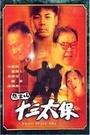 Фільм «Вот это были деньки» (1995)