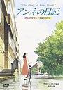 Аніме «Дневник Анны Франк» (1995)