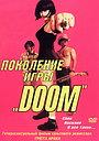 Фильм «Поколение игры «Doom»» (1995)
