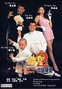Фільм «Всё для победителя 2» (1995)