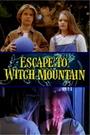 Фильм «Побег на Ведьмину гору» (1995)