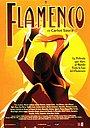 Фільм «Фламенко» (1995)